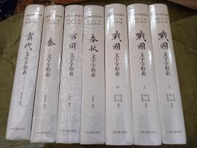 古汉字字形表系列(7册)商代文字字形表 西周文字字形表 春秋文字字形表 战国文字字形表 秦文字字形表