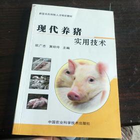新型农民科技人才培训教材:现代养猪实用技术