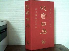 故宫日历2010