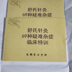 全彩78页新品中医书籍舒氏针灸69种杂证内部资料实物