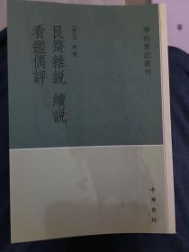 艮斋杂说 续说 看鉴偶评(学术笔记丛刊)