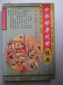 中华修身处世经典 上【18986】