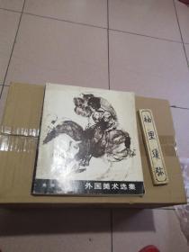 外国美术选集:素描(三)