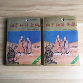 相学秘籍全编(上下):中国预测学精典