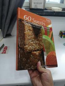 60 Succes (糕点面包店的成功)