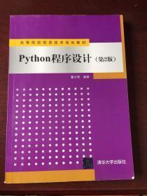 Python程序设计(第2版)/高等院校信息技术规划教材