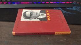 申凤梅传(作者签名)