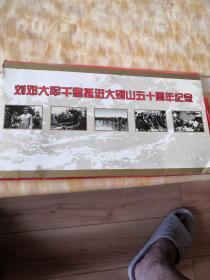 刘邓大军千里挺进大别山五十周年纪念
