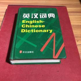 【疯狂抢】英汉词典