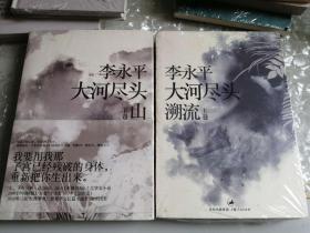 大河尽头 上下卷(全两册)