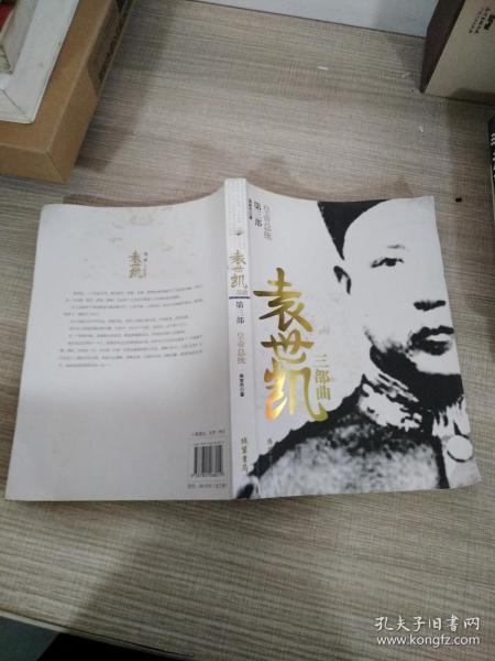 袁世凯三部曲(全三册)