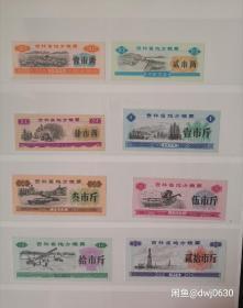 省级粮票 吉林75年粮票8全套,全新挺版。