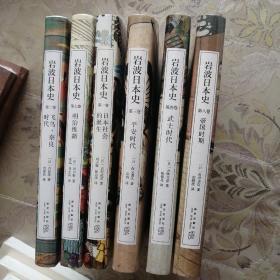 《岩波日本史》全六册