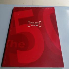 1952~2002上海人民美术出版社作品集