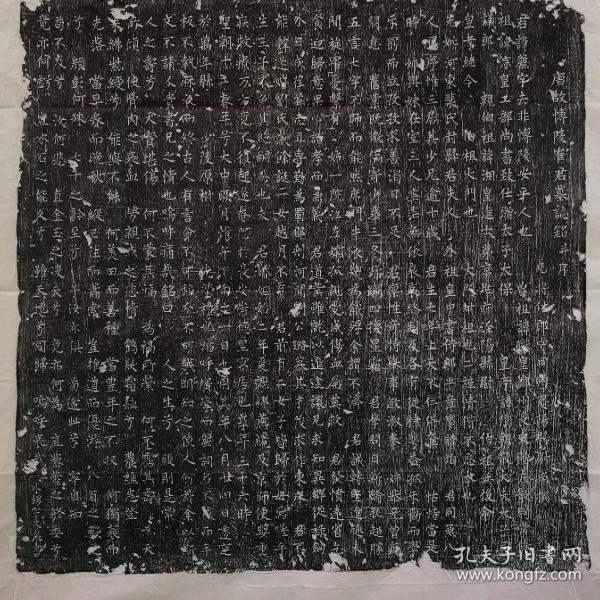 唐故博陵〈崔藨〉墓志铭拓片,崔藨