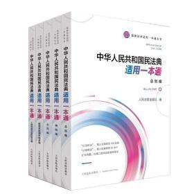 2020中华人民共和国民法典适用一本通丛书丛书(全5卷)新版2020民法典全套5册 中华人民共和国民法典适用一本通丛书