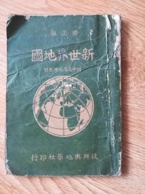 新世界地图(1951年修正版)请看图看描述(B2)