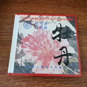 中国历代名家绘画撷珍—牡丹芍药蔷薇