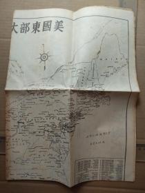 美国东部大学分布图、美国西部大学分布图、美国各大学分布地图(68x50cm)