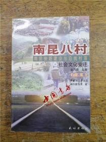 南昆八村:南昆铁路建设与沿线村落社会文化变迁·广西卷 贵州卷 云南卷