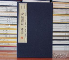 太极图说 通书 宣纸线装全2册 (宋)周敦颐 著广陵书社