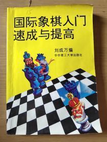 国际象棋入门速成与提高