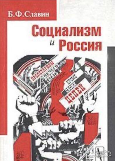 【俄文原版作者签赠】斯拉文 《社会主义与俄罗斯》俄罗斯社会主义的历史、现状与反思Социализм и Россия Б. Ф. Славин