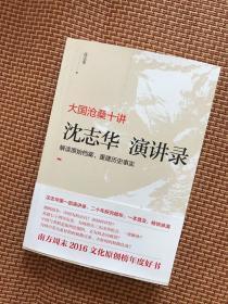 历史学家沈志华签名钤印  大国沧桑十讲:沈志华演讲录