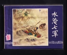 三国演义-水淹七军(80版)