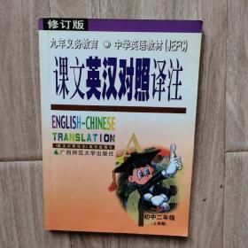 中学英语课文英汉对照译注.初中第三册