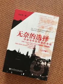 历史学家沈志华签名钤印     无奈的选择:冷战与中苏同盟的命运