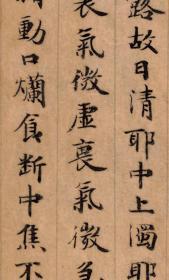 敦煌遗书 大英博物馆 S202莫高窟 医药文献手稿。纸本大小28*170厘米。宣纸原色仿真