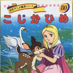 平田昭吾90系列小鹿公主