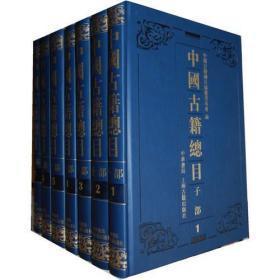 中国古籍总目 子部 (全7册 正版)