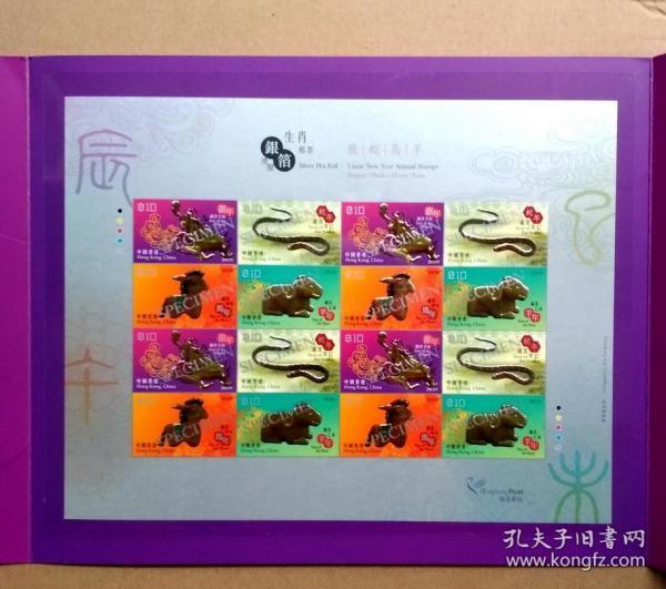 香港邮票龙蛇马羊版票样票
