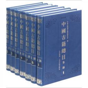 中国古籍总目-集部(全七册 正版)