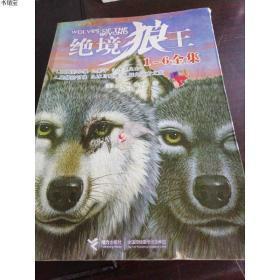 绝境狼王系列:跃向远方之蓝
