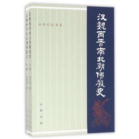 汤用彤论著集:汉魏两晋南北朝佛教史/全2册