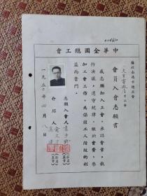 中华全国总工会会员入会志愿书和登记表(1950南通大生电厂)