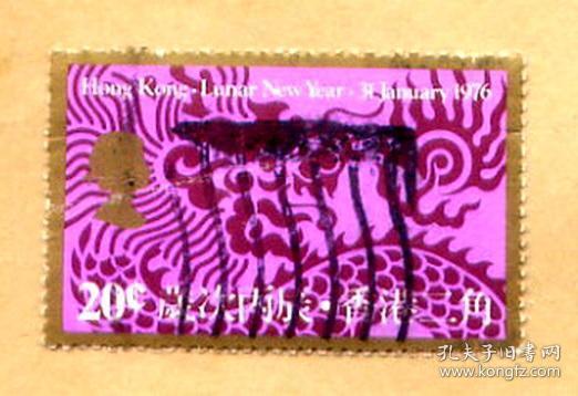香港邮票龙年