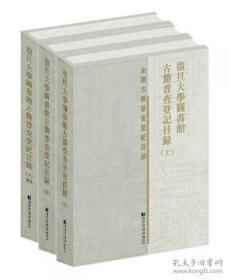 复旦大学图书馆古籍普查登记目录(全3册)正版