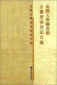 南开大学图书馆古籍普查登记目录(正版)