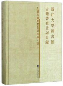 浙江大学图书馆古籍普查登记目录(正版)