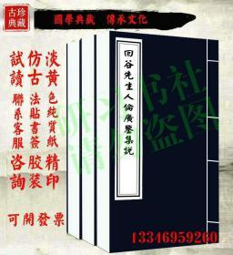 【复印件】回谷先生人伦广鉴集说-不著撰者