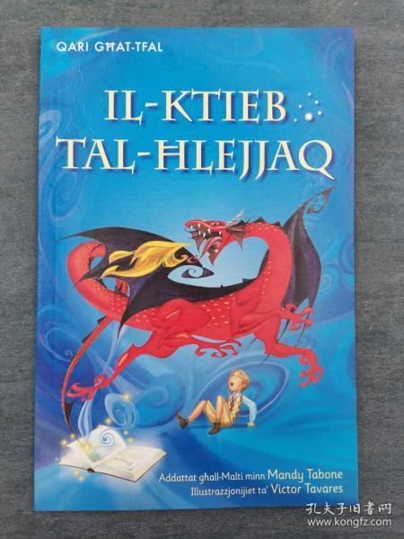IL-KTIEB TAL-HLEJJAQ