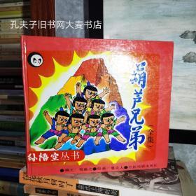 《孙悟空丛书 葫芦兄弟(1—5  全集)》 中国电影出版社/精装 二十四开.一版一印