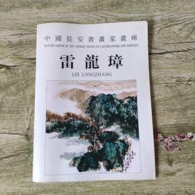 中国长安书画家画库:雷龙章