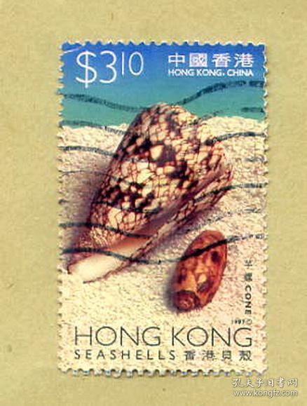 香港邮票贝类