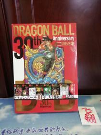 30th ANNIVERSARY ドラゴンボール 超史集─SUPER HISTORY BOOK─  龙珠30周年画集  正版原版品佳