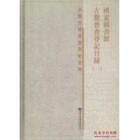 国家图书馆古籍普查登记目录(全十三册)正版